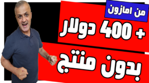 Read more about the article الربح من أمازون 400 دولار