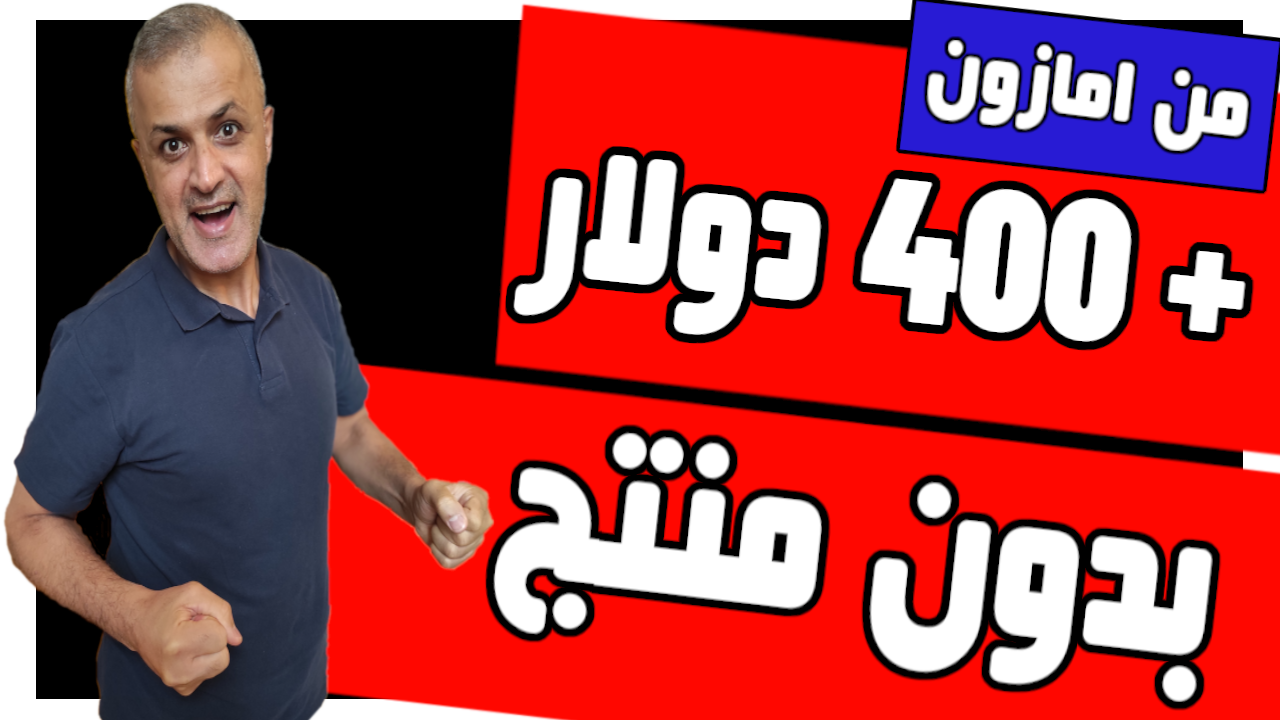 You are currently viewing الربح من أمازون 400 دولار