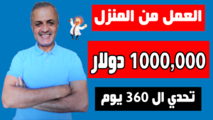 Read more about the article كيف تبدأ مشروع المليون دولار