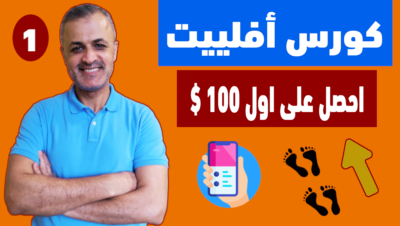 You are currently viewing ربح أول 100 دولار