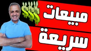 Read more about the article حقق أرباح من الدورات التدريبية