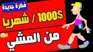 Read more about the article الربح من الانترنت من خلال المشي
