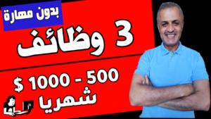 Read more about the article وظائف للعمل أونلاين