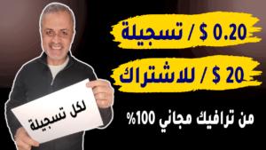 Read more about the article ترافيك افلييت مجاني
