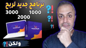 Read more about the article برنامج الربح السريع من الأفلييت