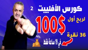 Read more about the article أول 100$ من العمل أونلاين