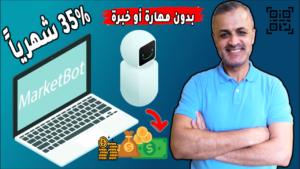 Read more about the article الربح من الذكاء الاصطناعي