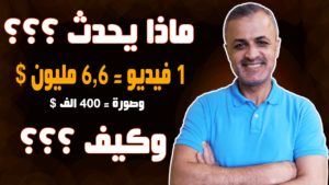 Read more about the article الأصول الغير قابلة للاستبدال NFT