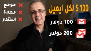 Read more about the article الربح من الايميل ماركتنج